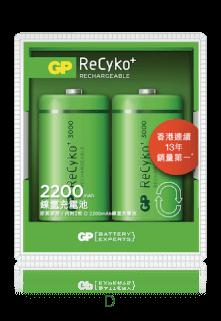 GP 力再高+ 新一代綠色充電池 D 2200mAh