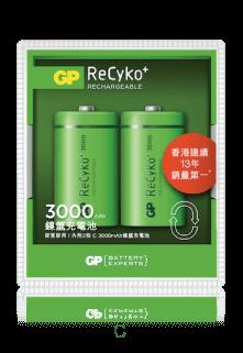 GP 力再高+ 新一代綠色充電池 C 3000mAh