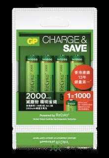 GP 力再高+ 新一代綠色充電池 3號 AA  2000mAh