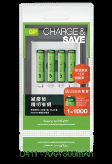 GP力再高+ 4號 AAA 800mAh 連 U411 USB 充電寶